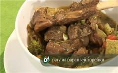 Рагу из бараньей корейки