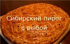 Сибирский пирог с рыбой