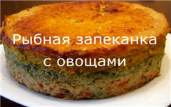Рыбная запенка с овощами